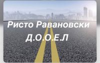 Ристо Равановски Д.О.О.Е.Л