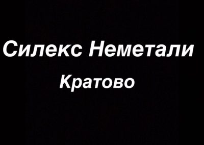 ",,СИЛЕКС НЕМЕТАЛИ"" – КРАТОВО"